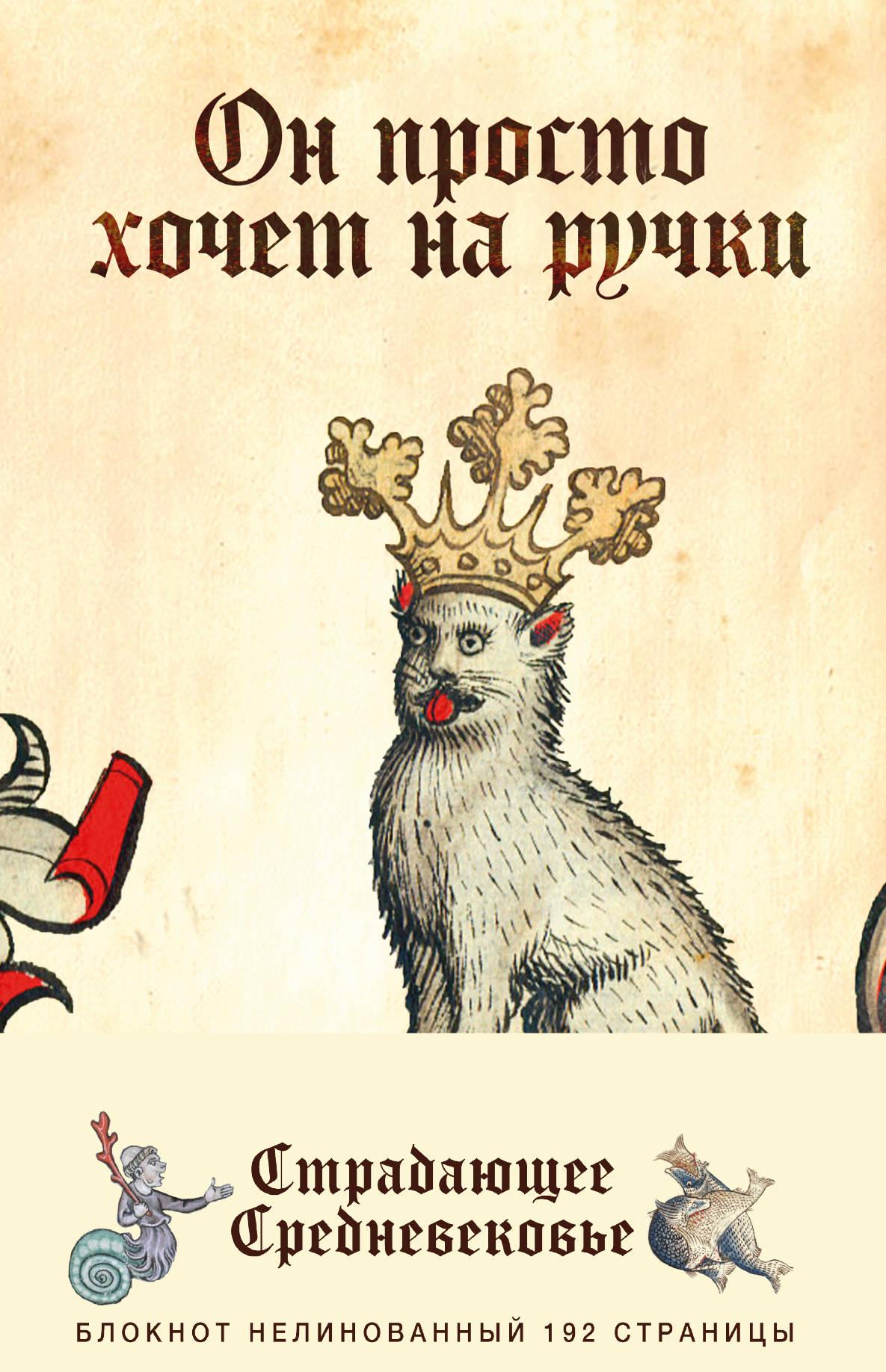Блокнот «Страдающее Средневековье». Он просто хочет на ручки зотов с страдающее средневековье