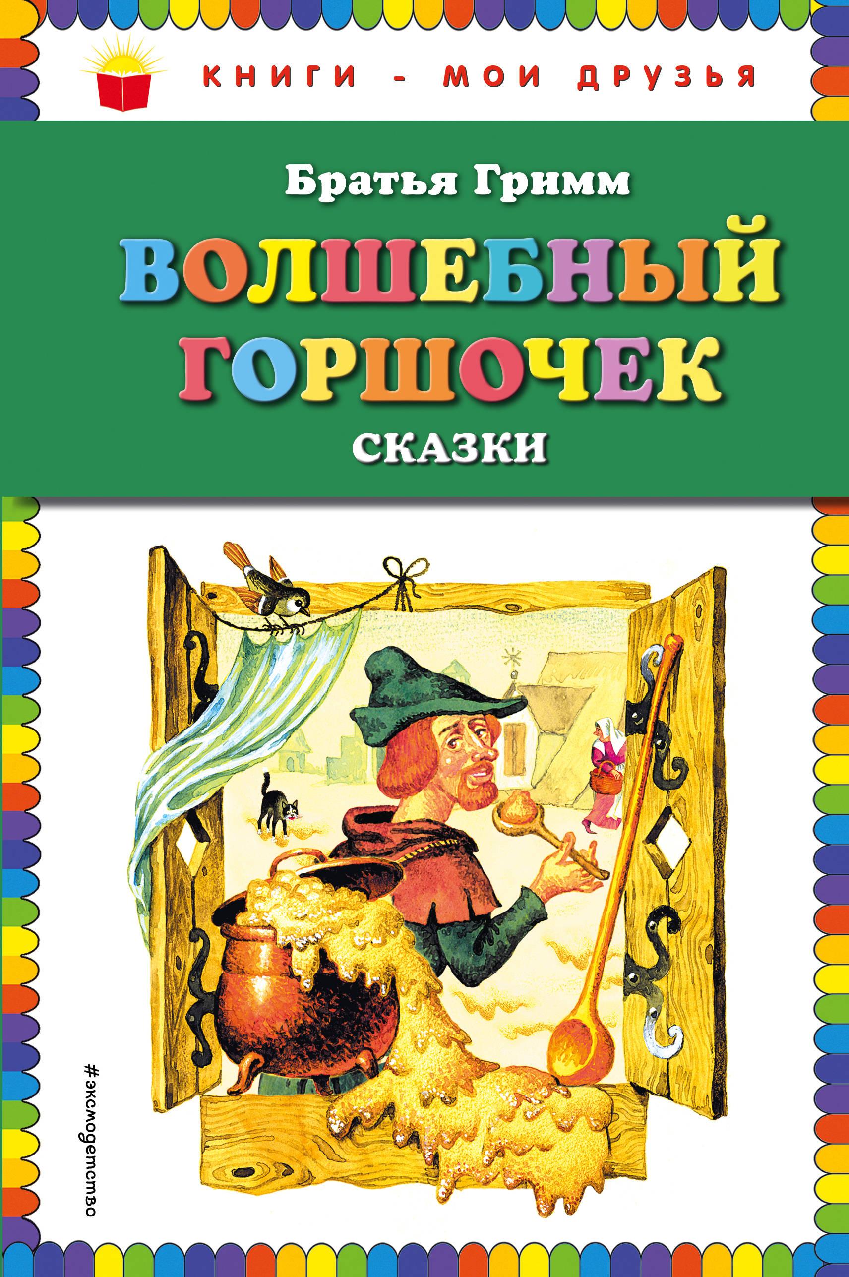 Гримм Якоб Волшебный горшочек: сказки сказки братьев гримм том 3 4 dvd