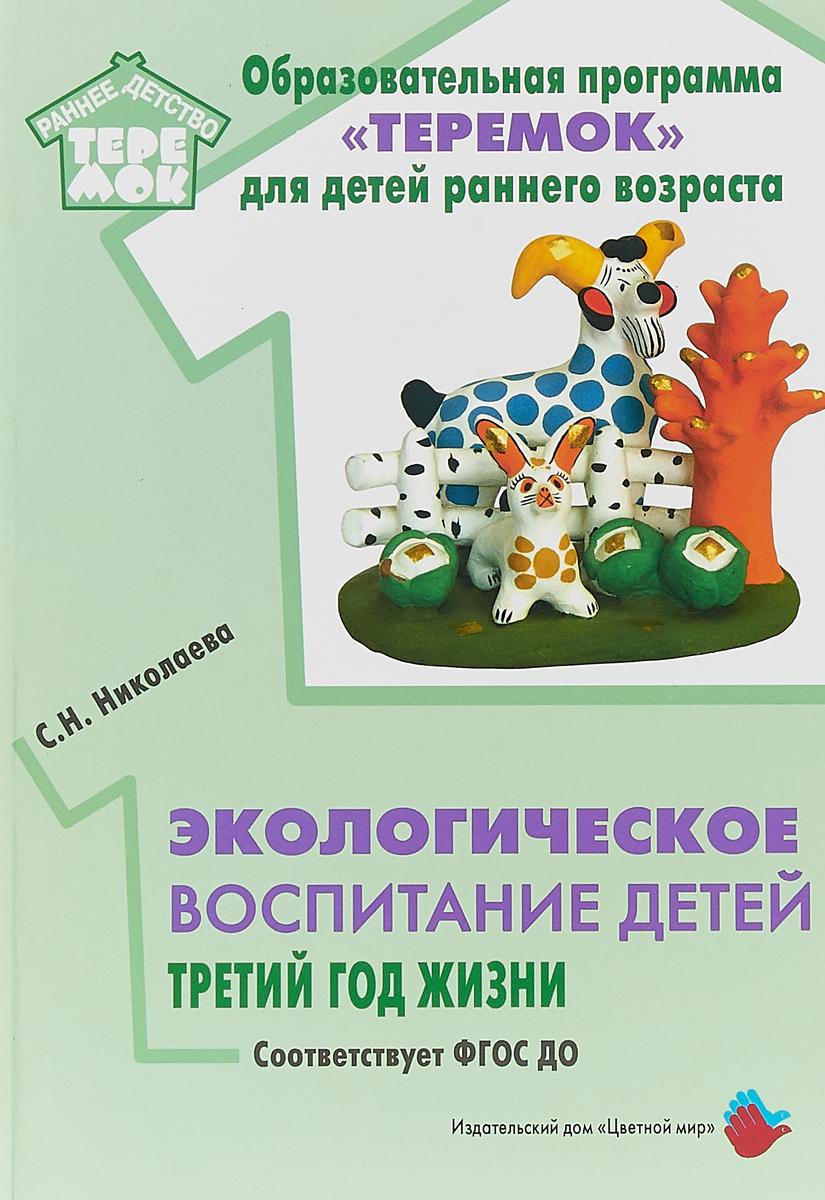 Николаева С Экологическое воспитание детей третий год жизни