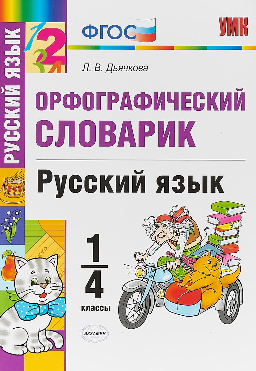 Русский язык. 1-4 классы. Орфографический словарик дорожный словарик 1 4 классы