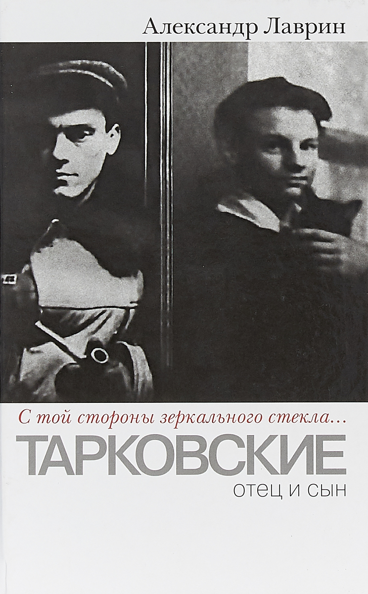 Лаврин А С той стороны зеркального стекла...: Тарковские:отец и сын ермаков о с той стороны дерева