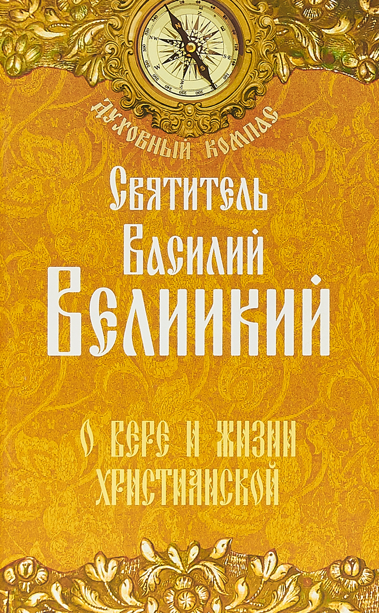 Святитель Василий Великий. О вере и жизни христианской святитель иоанн златоуст о христианской любви