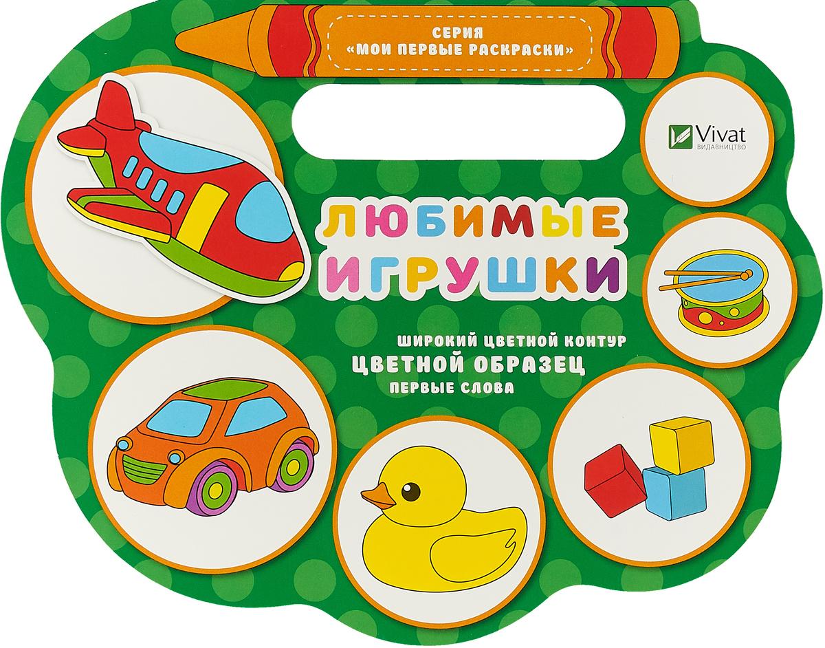 Н.Б. Томяк Любимые игрушки: раскраска