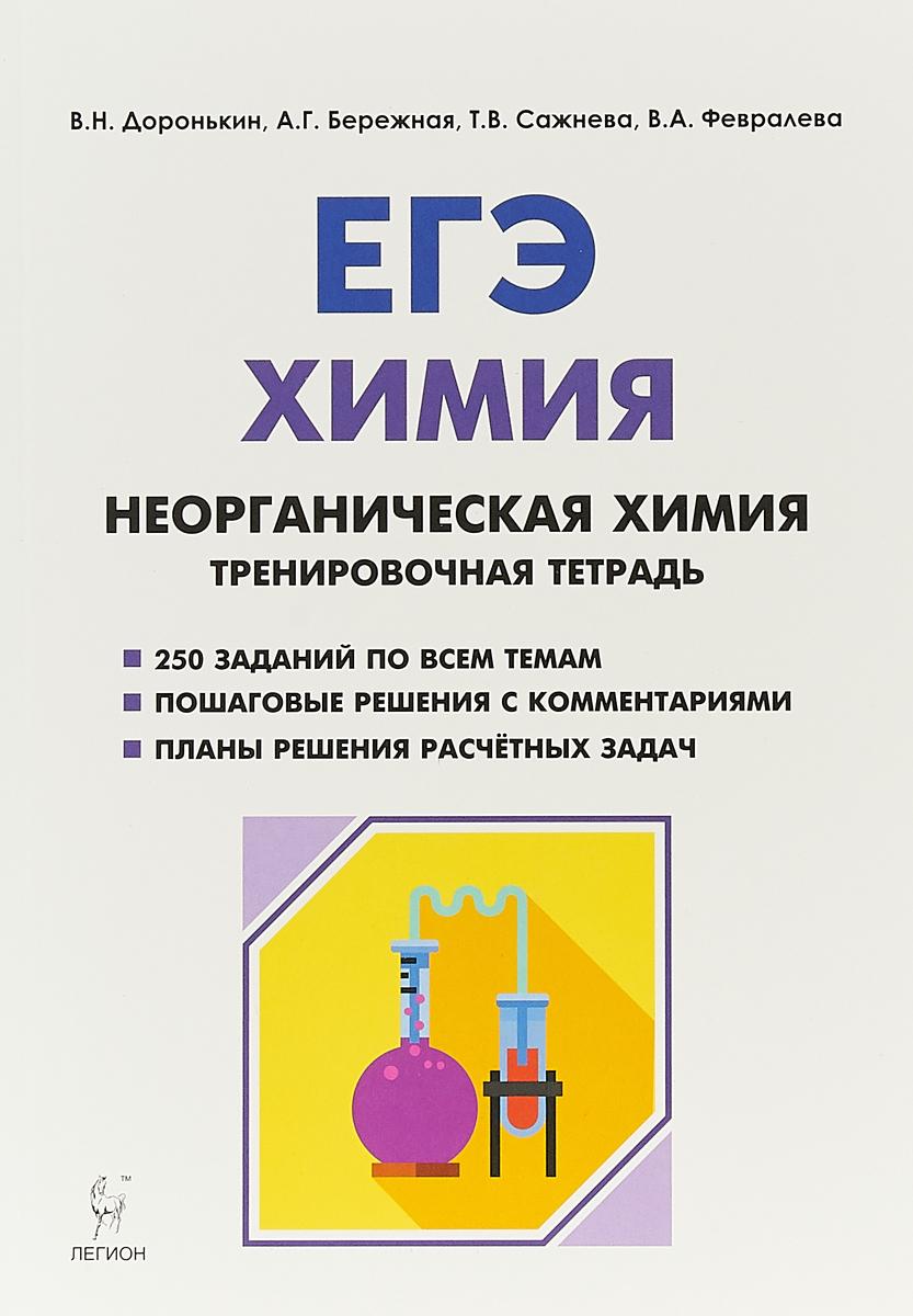 Фото - Химия. ЕГЭ. Раздел Неорганическая химия. 4-е изд. кушнарев а неорганическая химия