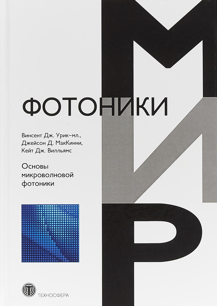 К.Дж. Вилльямс Основы микроволновой фотоники