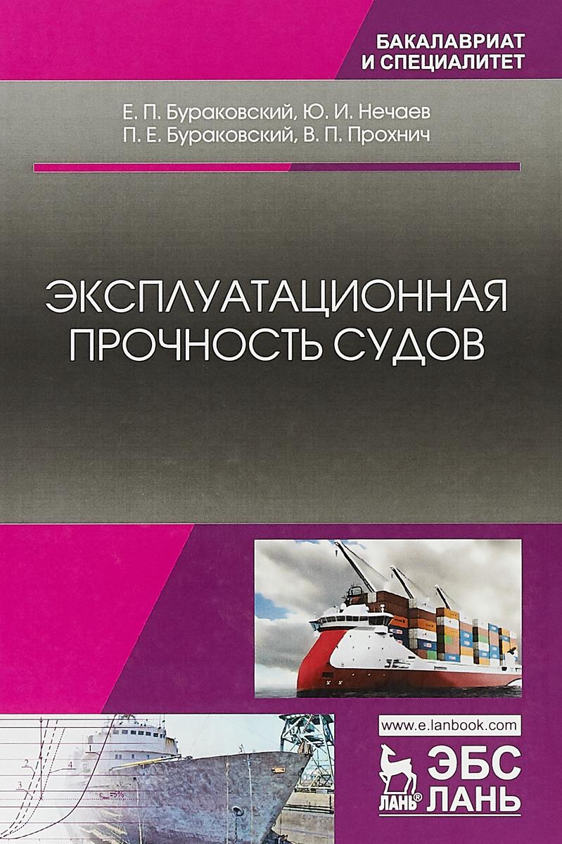 В.П. Прохнич Эксплуатационная прочность судов: Учебник 2-е изд цена