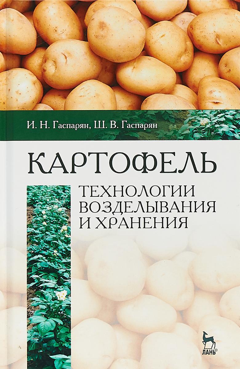 Ш.В.Гаспарян Картофель: технологии возделывания и хранения: Учебное пособие