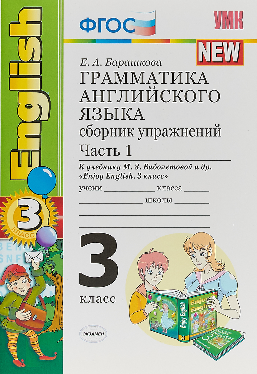 English 3 / Грамматика английского языка. 3 класс. Сборник упражнений. Часть 1. К учебнику М. З. Биб english with crosswords 3 dvdrom