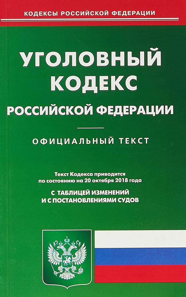 УК РФ (по сост на 20102018 г ук рф
