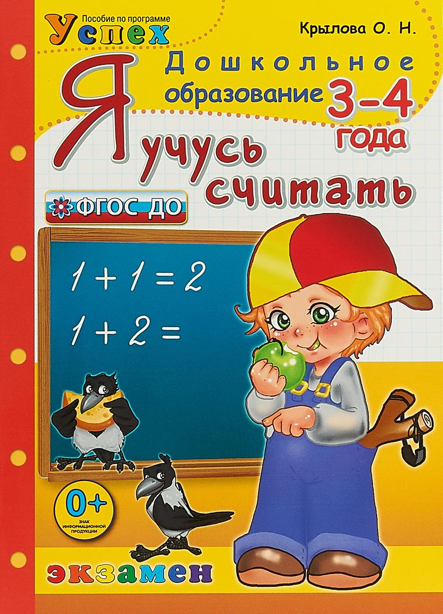 Я учусь считать. 3-4 года е в колесникова математика я начинаю считать 3 4 года