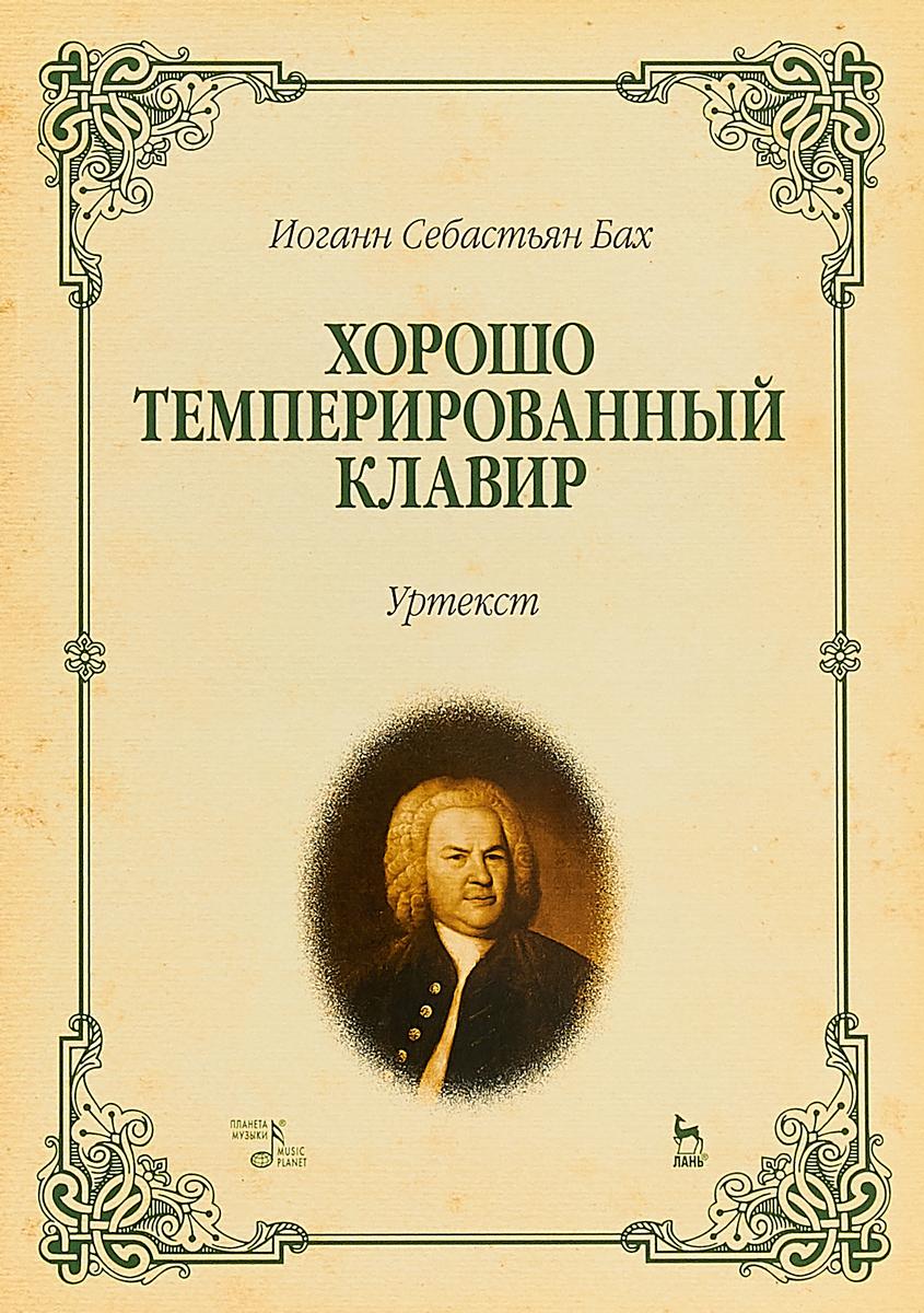 И. С. Бах Хорошо темперированный клавир I-II Уртекст: ноты 7-е изд удивляй 7 е изд