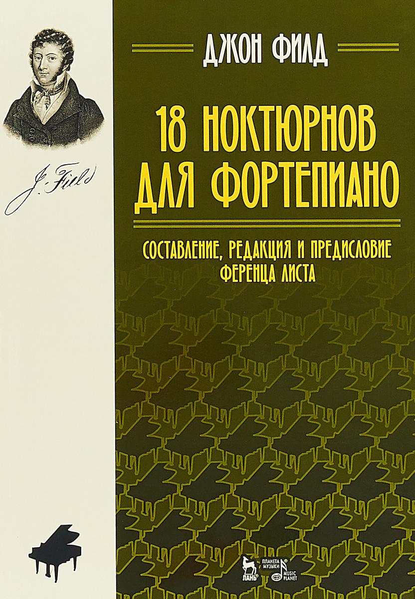 Дж. Филд 18 ноктюрнов для фортепиано Ноты 2-е изд книги попурри научитесь играть на фортепиано за 10 уроков 9 е изд