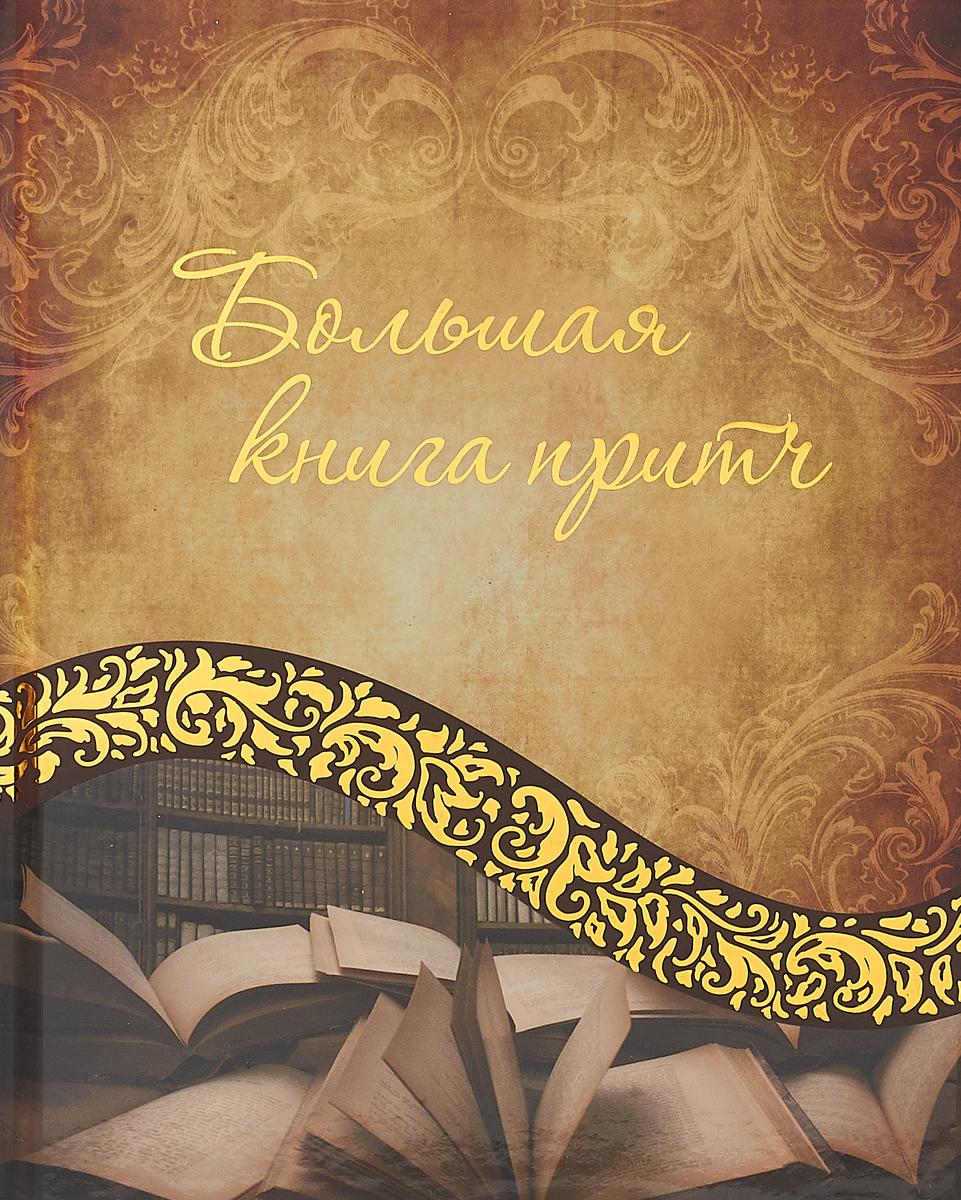 И.Б. Говердовская Большая книга притч говердовская и большая книга притч иллюстрированная книга для всей семьи