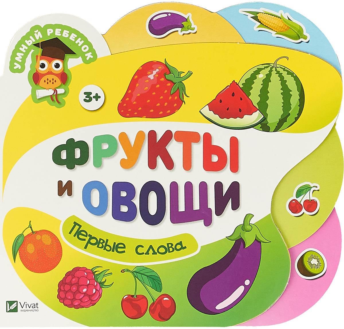 Фрукты и овощи Первые слова, Первые книжки малышей  - купить со скидкой