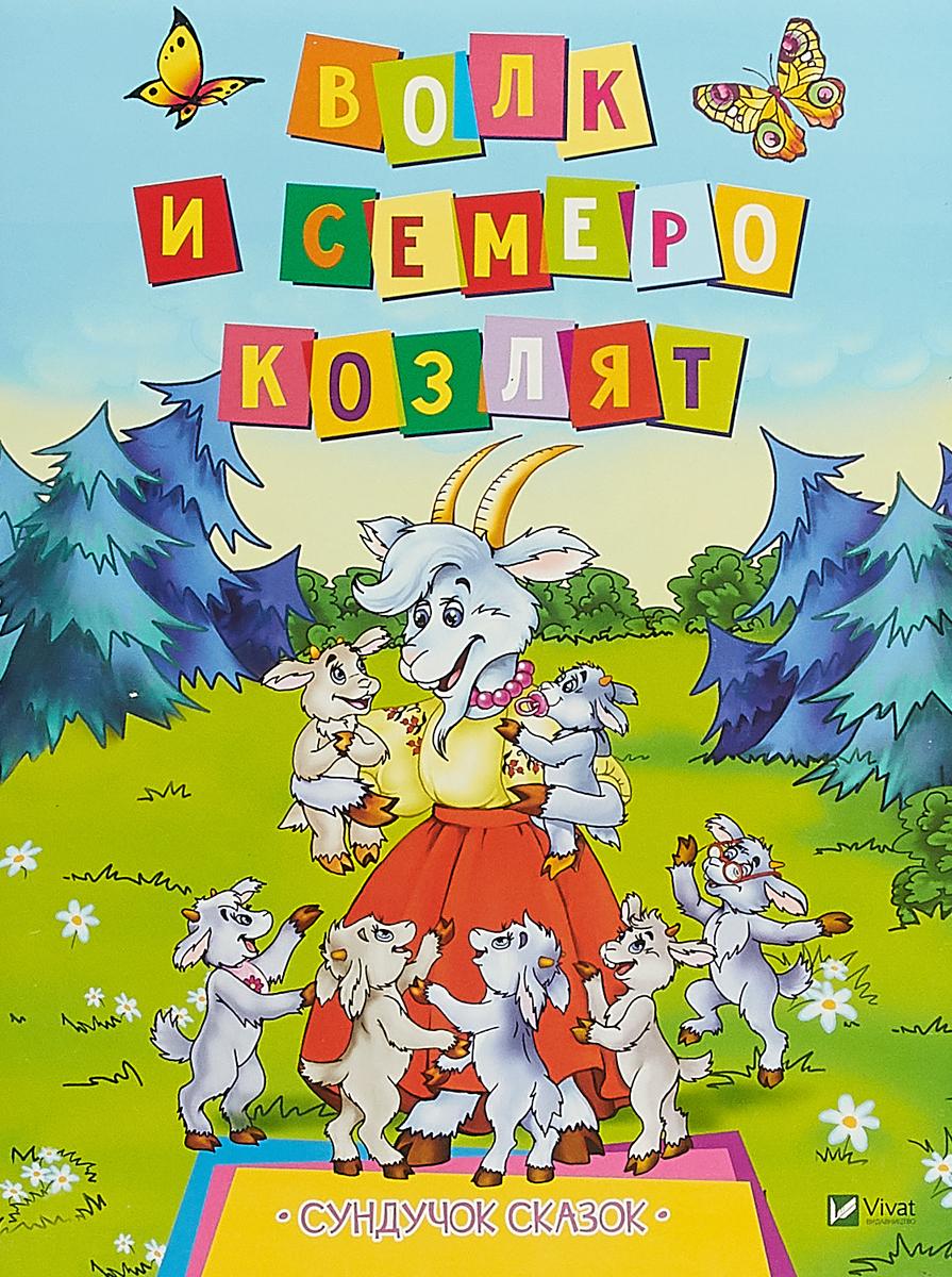 Волк и семеро козлят детское издательство елена семеро козлят