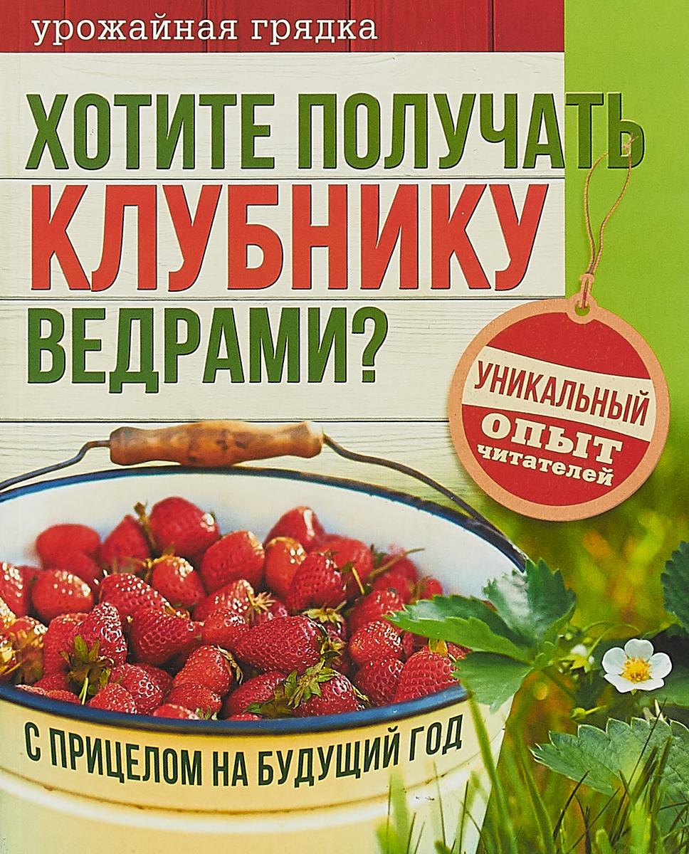 Чернышова Т Урожайная грядка.Хотите получить клубнику ведрами?