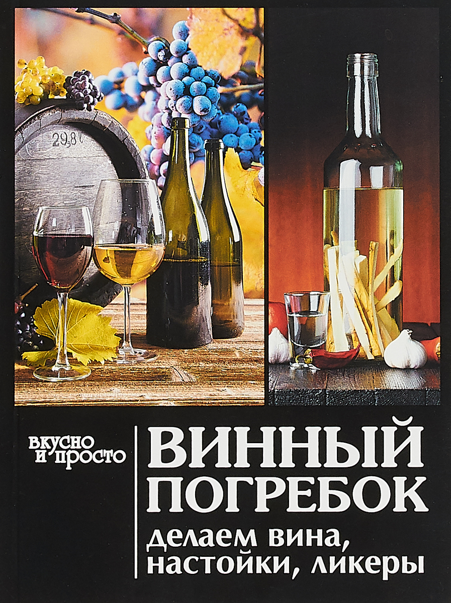 Вкусно и просто.Винный погребок.Делаем вина,настойки,ликеры пышнов и вино настойки ликеры