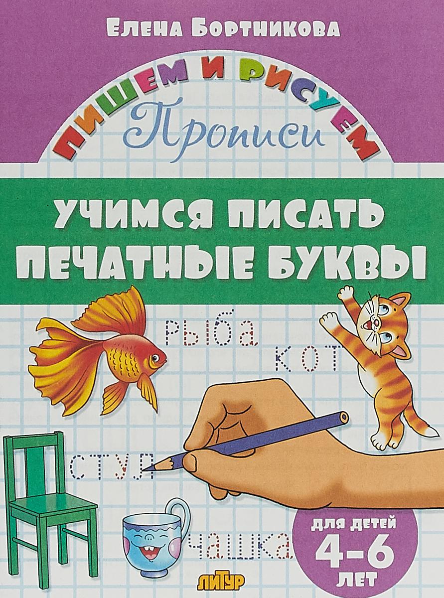 все цены на Е. Бортникова Прописи.Учимся писать печатные буквы.4-6 лет онлайн