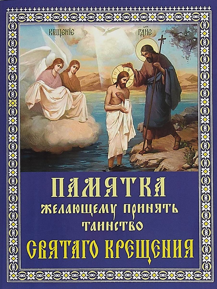 Лапаев Г Памятка желающему принять таинство Святого Крещения
