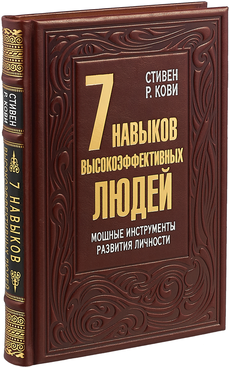 С.Р. Кови ОЛИП 7 навыков высокоэффективных людей 12-е изд, доп (золоттиснен удивляй 7 е изд