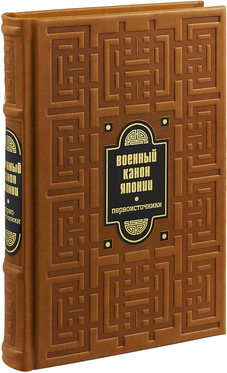 купить Т. Клири ОЛИП Военный канон Японии (золоттиснен по цене 14890 рублей