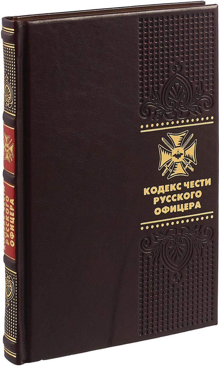 ОЛИП Кодекс чести русского офицера сингер б корпоративный кодекс чести isbn 9789851520882