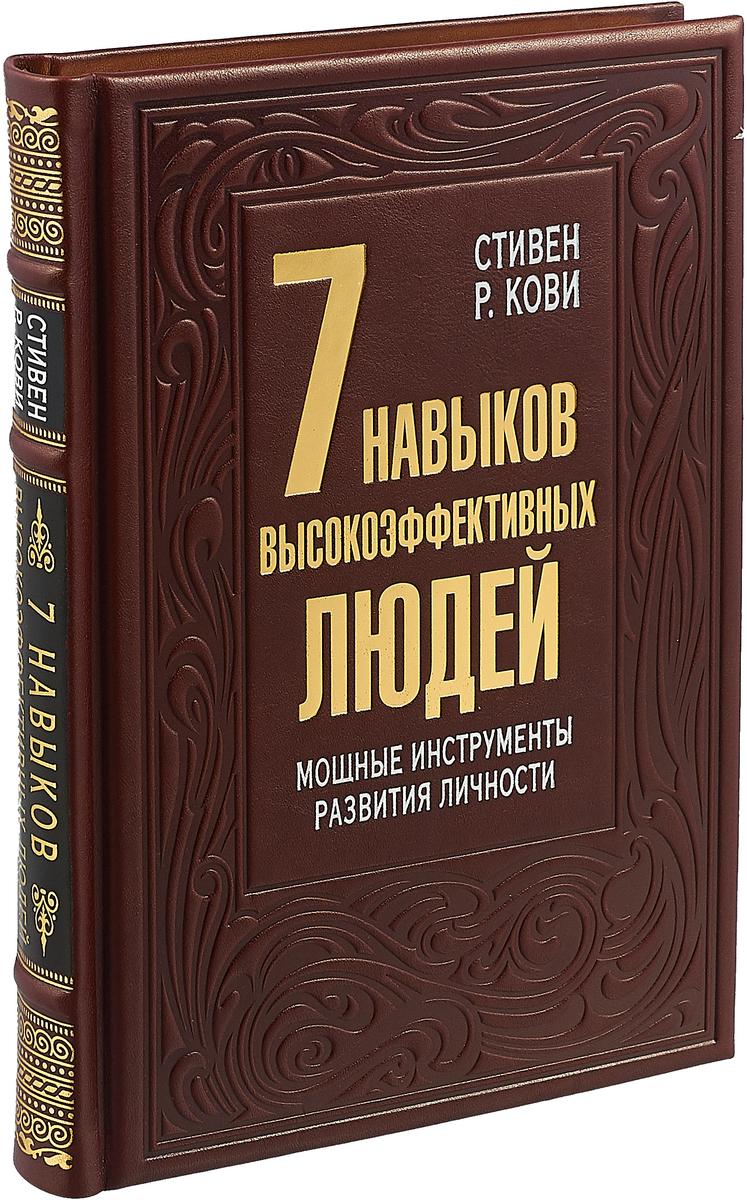 С.Р. Кови ОЛИП 7 навыков высокоэффективных людей 13-е изд (золоттиснен удивляй 7 е изд