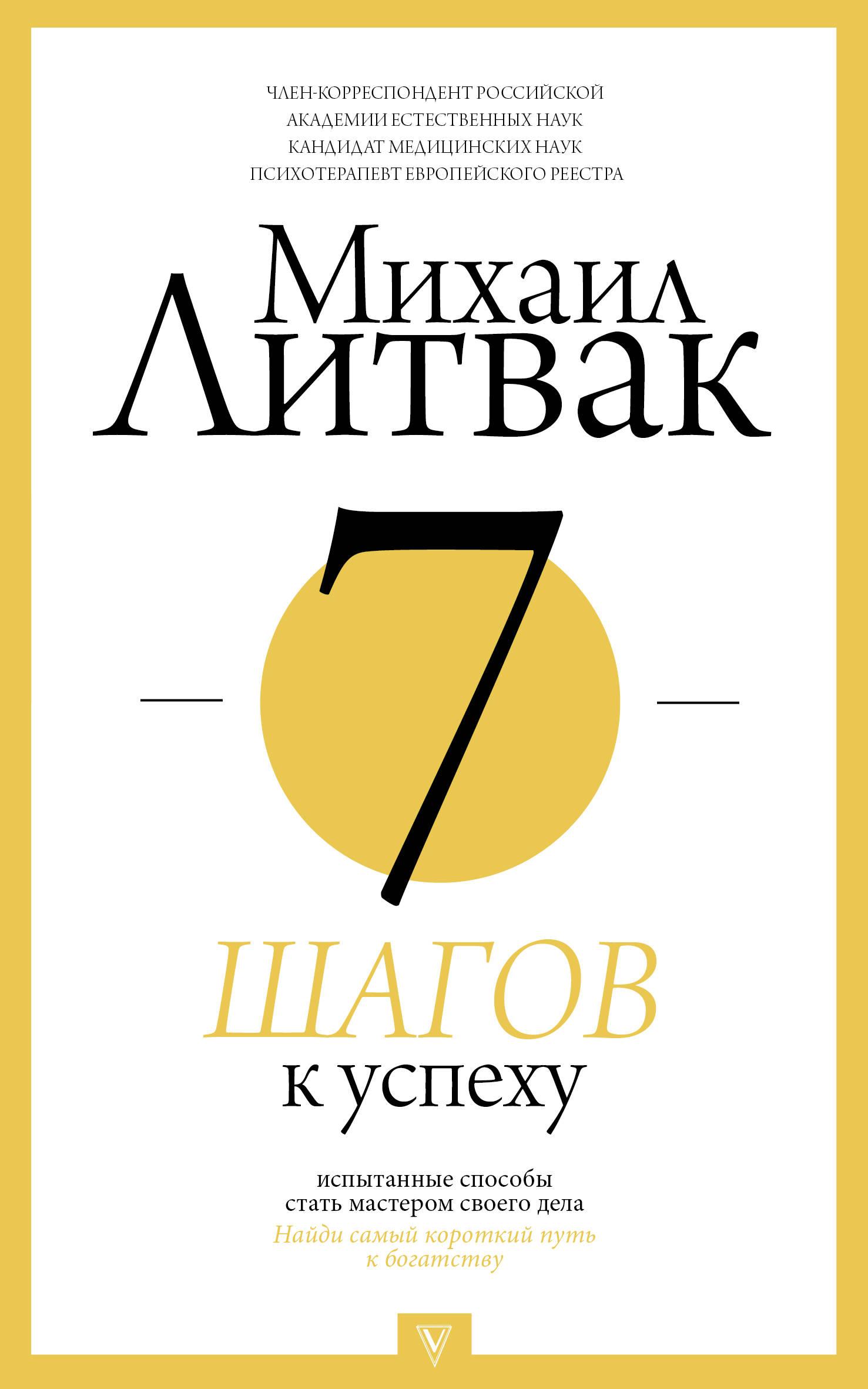 Литвак Михаил Ефимович 7 шагов к успеху литвак н наши хорошие подростки