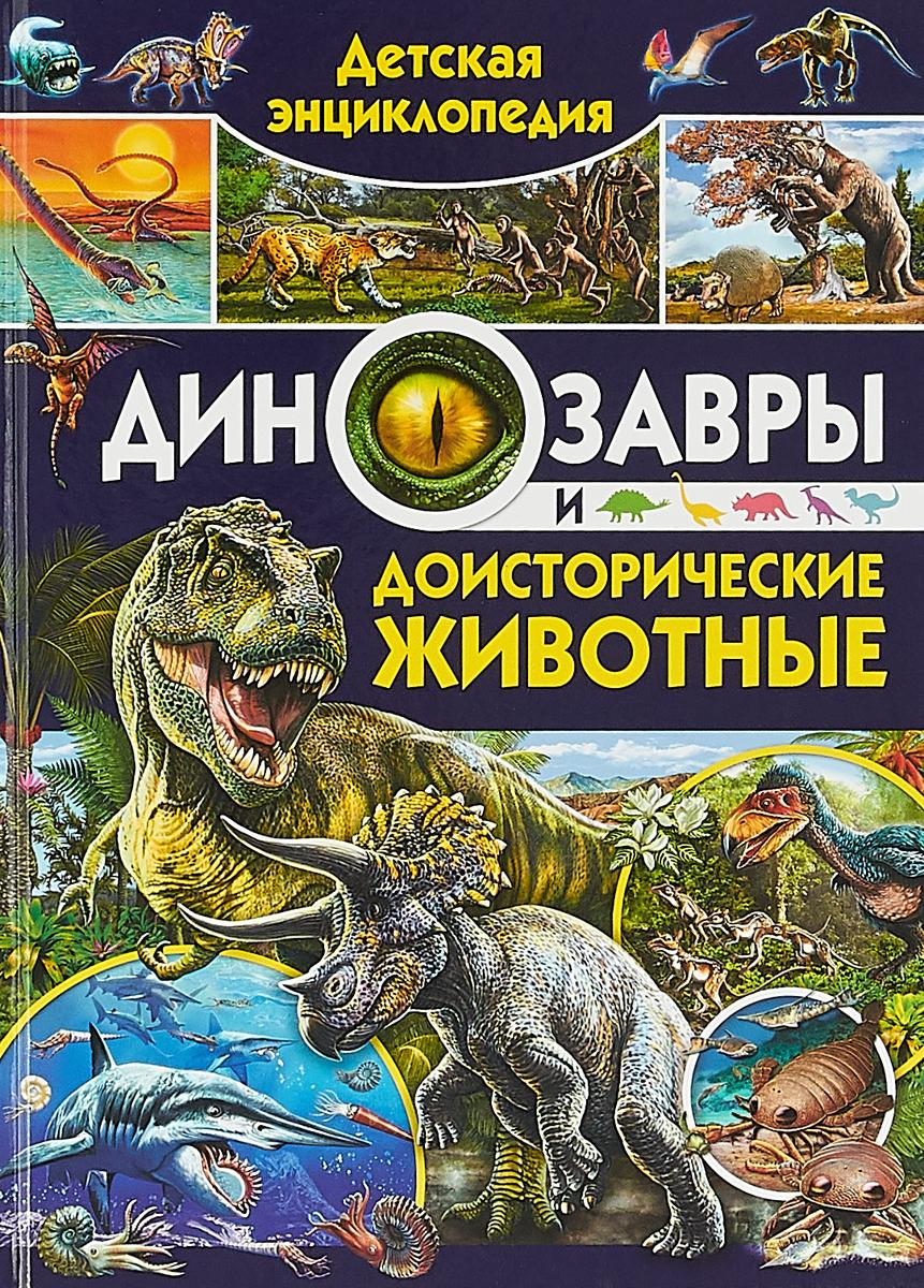 Родригес К. Детская энциклопедия. Динозавры и доисторические животные(МЕЛОВКА) динозавры и другие доисторические животные