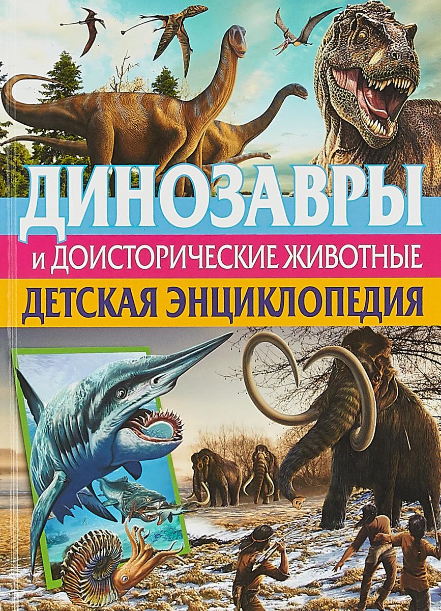 Родригес К. Динозавры и доисторические животные. Детская энциклопедия(МЕЛОВКА) динозавры и другие доисторические животные