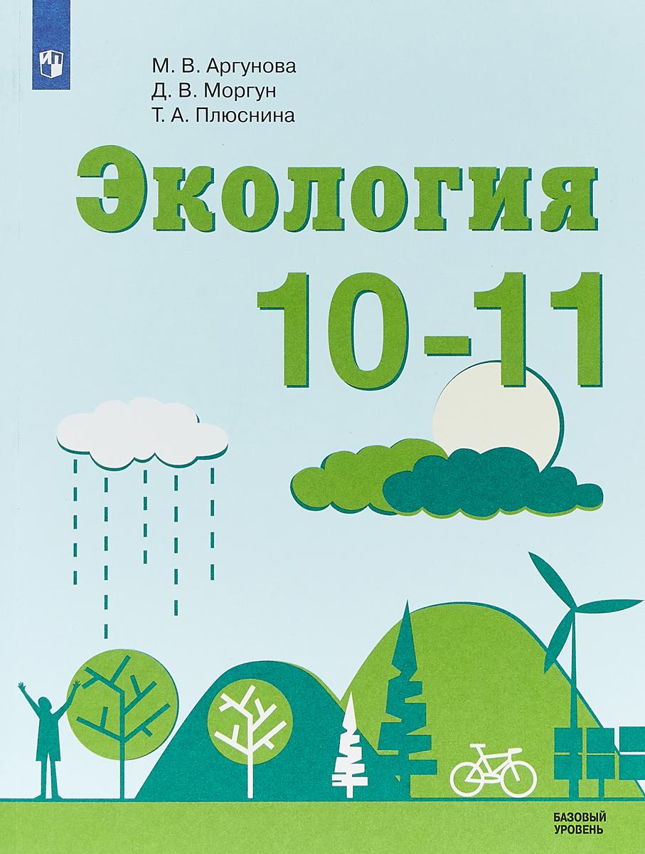 М. В. Аргунова, Д. В. Моргун, Т. А. Плюснина Экология. 10 - 11 класс. Учебное пособие. Базовый уровень