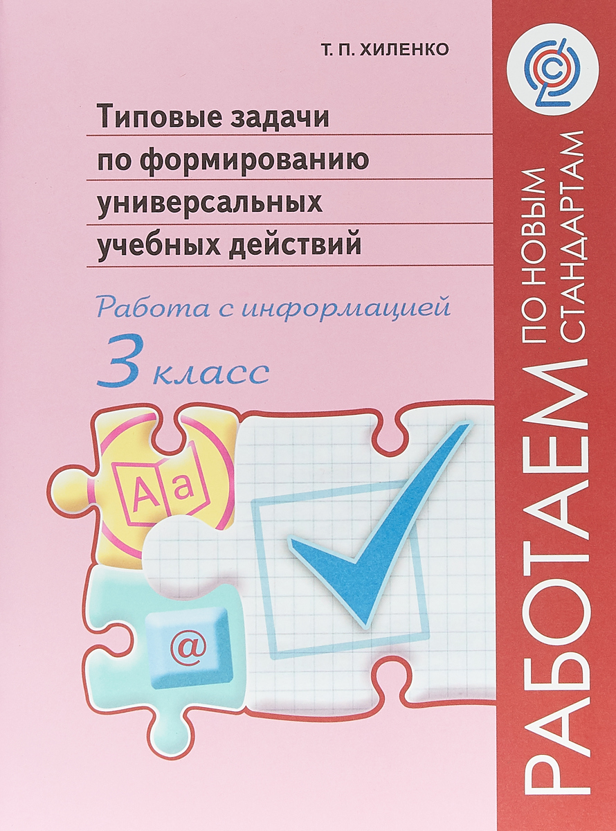 Т. П. Хиленко Типовые задачи по формированию универсальных учебных действий. Работа с информацией. 3 класс
