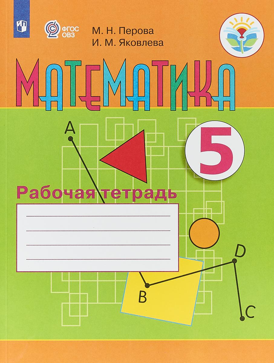 М. Н. Перова, И. М. Яковлева Математика. 5 класс. Рабочая тетрадь. Учебное пособие