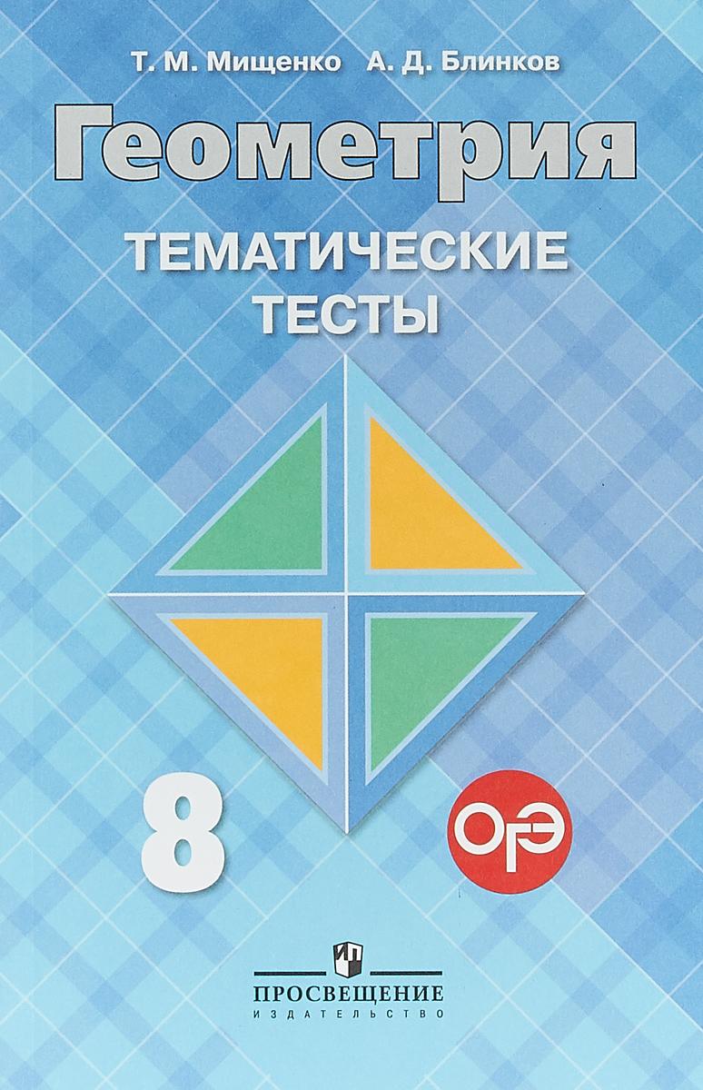 по 8 7 класс тематическим по геометрии тестам гдз