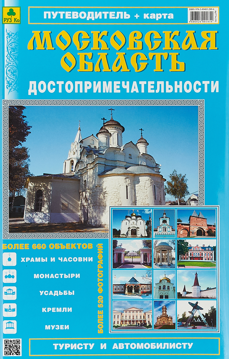 Достопримечательности Московской области. Путеводитель