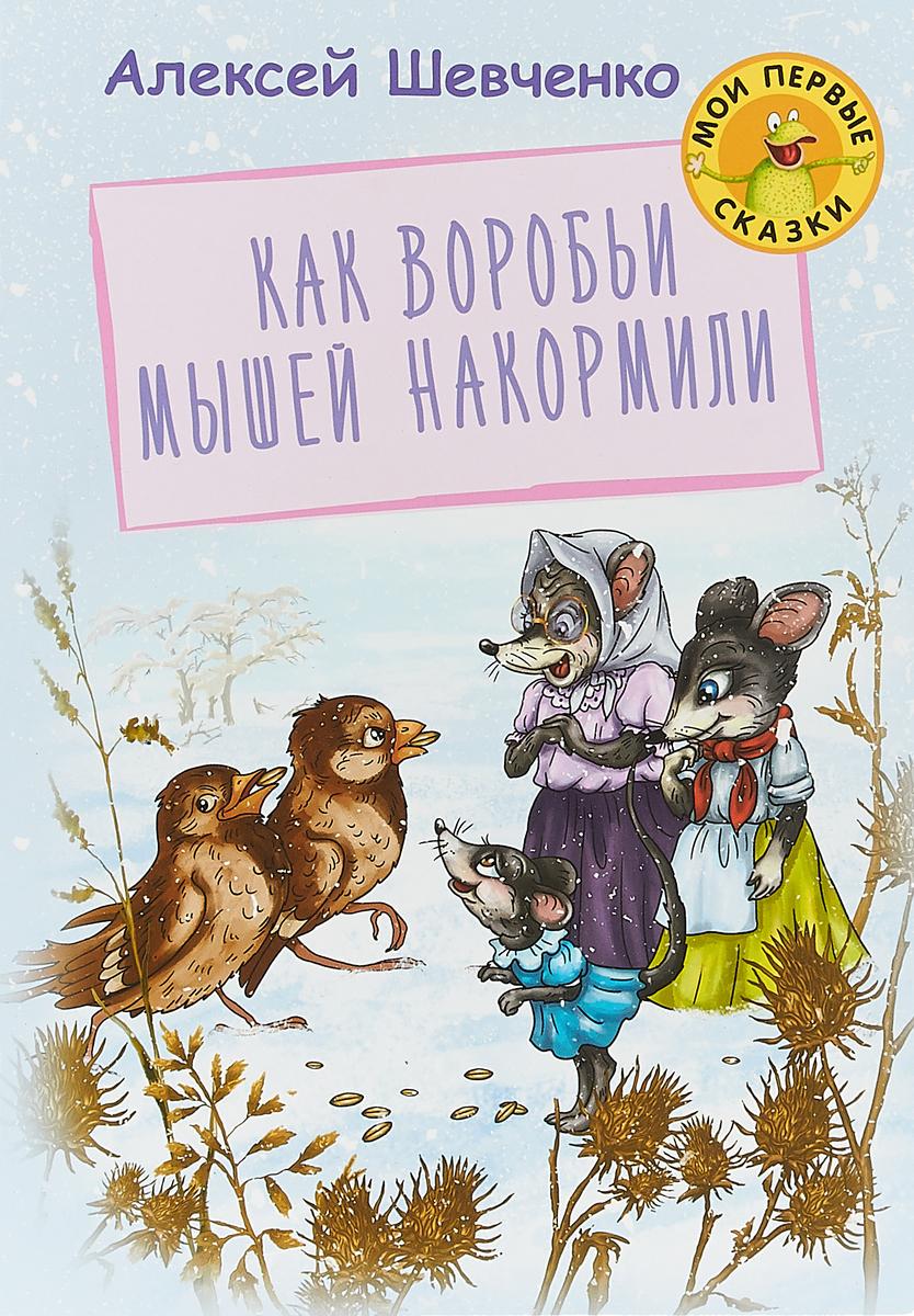 Как воробьи мышей накормили, Шевченко Алексей Анатольевич