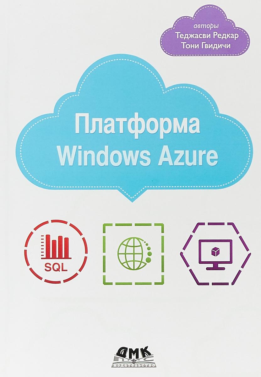 Платформа Windows Azure. Т. Редкар