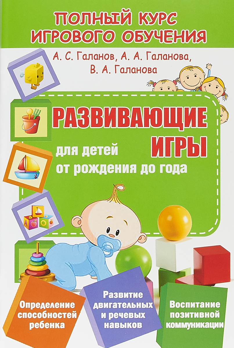 Обучающие игры для детей от рождения до года ноутбук развивающий первые открытия обучающие игры