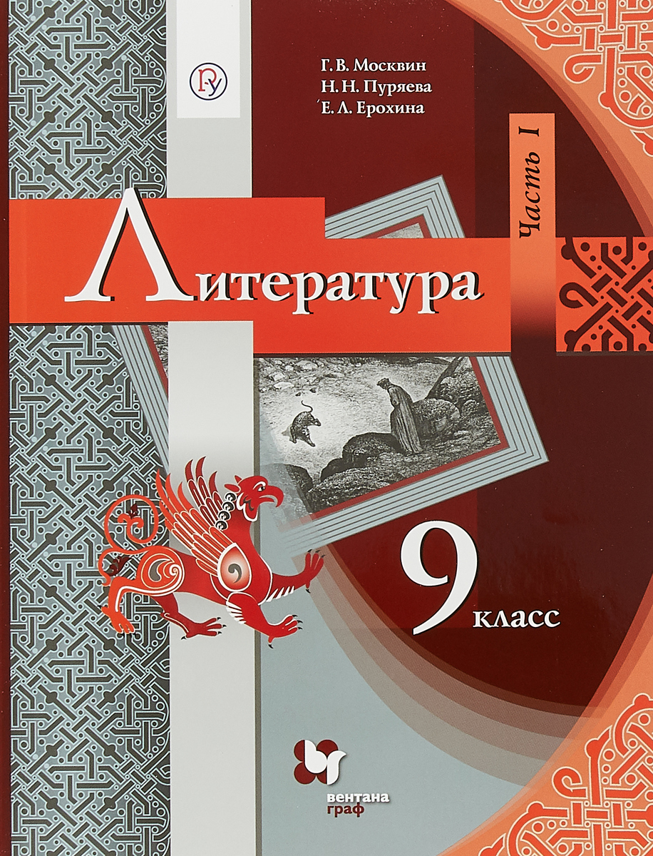 Литература. 9кл. Учебник Ч.1. учебники вентана граф литература 6 кл учебник ч 2 изд 3