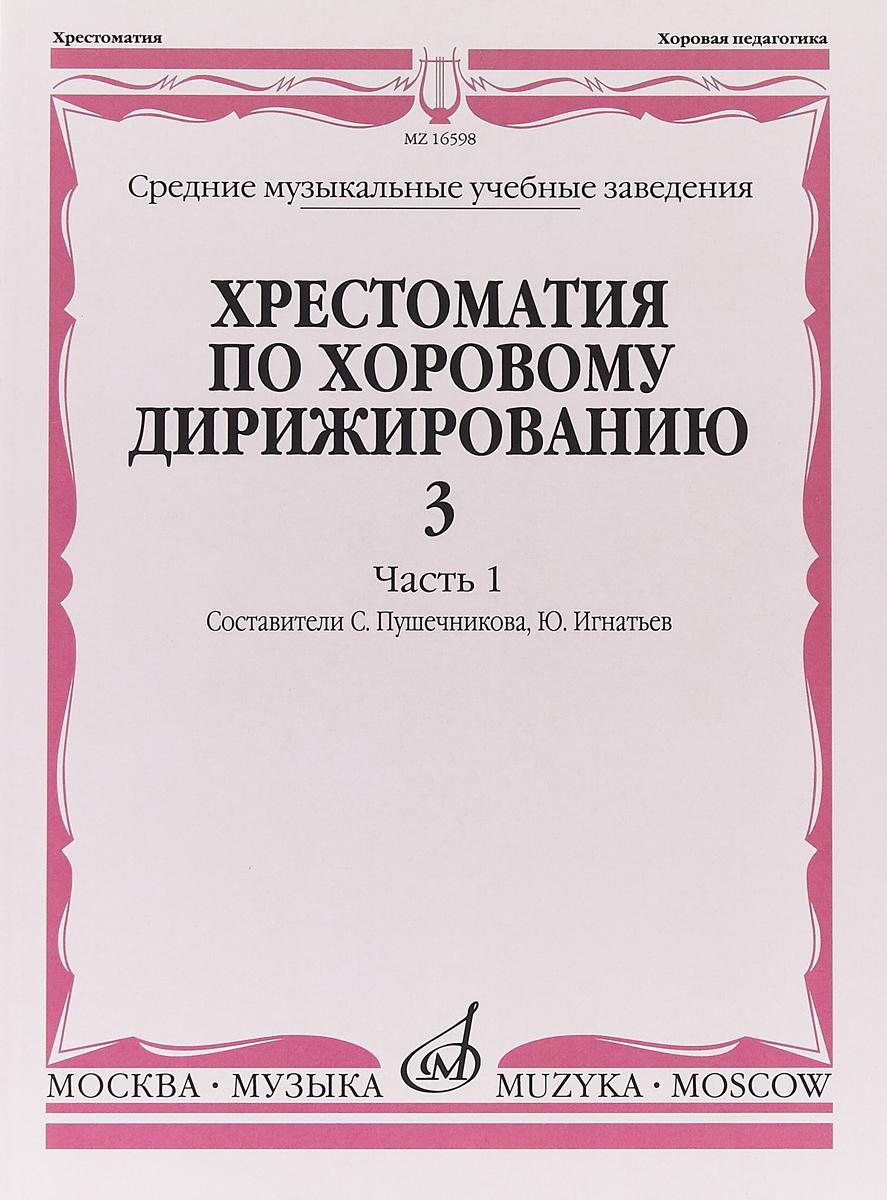 Хрестоматия по хоровому дирижированию. Выпуск 3. Часть 1.