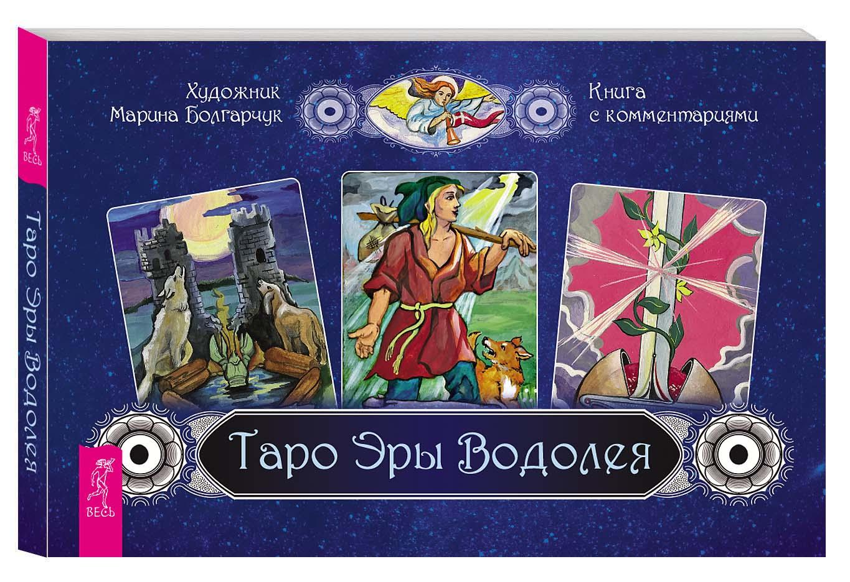 Марина Болгарчук (художник) Таро Эры Водолея (брошюра + 78 карт в подарочной упаковке) (3388) как выиграть деньги таро водолея