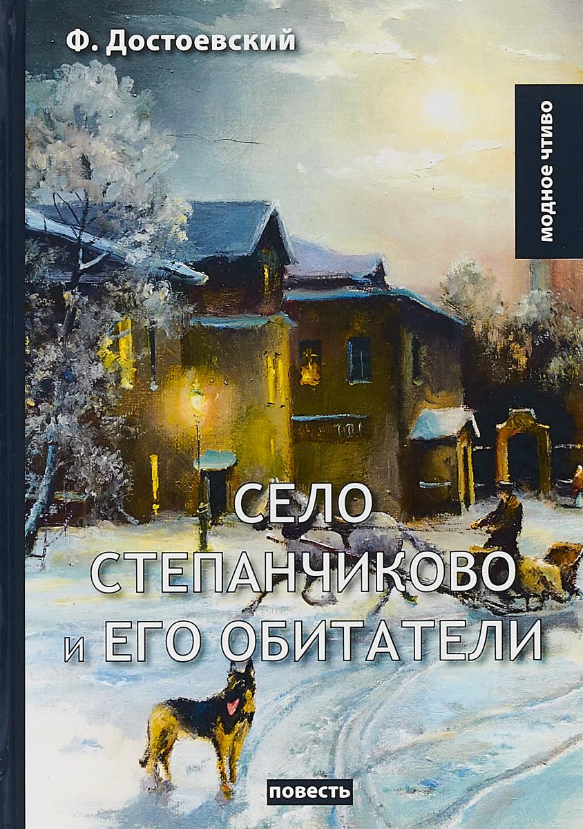Село Степэнчиково и его обитатели: повесть. Достоевский Ф.М..