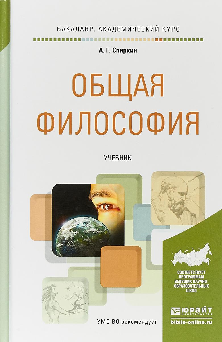 Общая философия. Учебник для академического бакалавриата