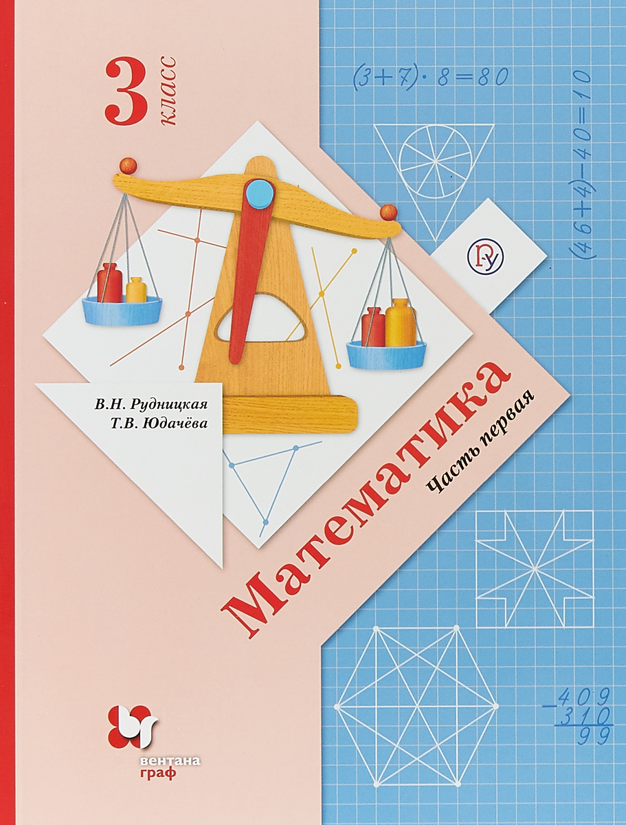 Математика. 3кл. Учебник Ч.1. просвещение перова математика 9 кл учебник viii вид