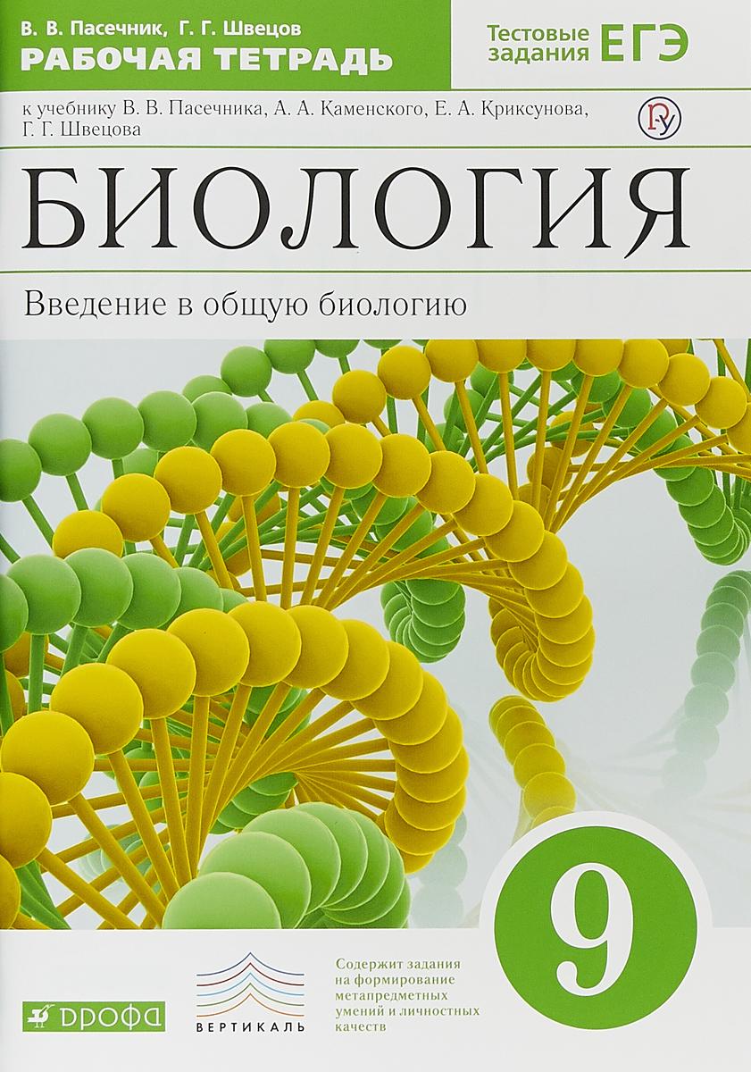 Биология. 9 класс. Введение в общую биологию. Рабочая тетрадь, В. В. Пасечник, Г. Г. Швецов