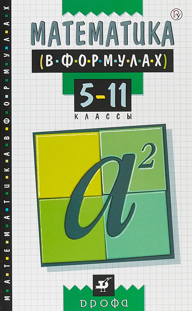 Математика в формулах. 5-11классы. Справочное пособие физика в формулах 7 11 классы справочное пособие