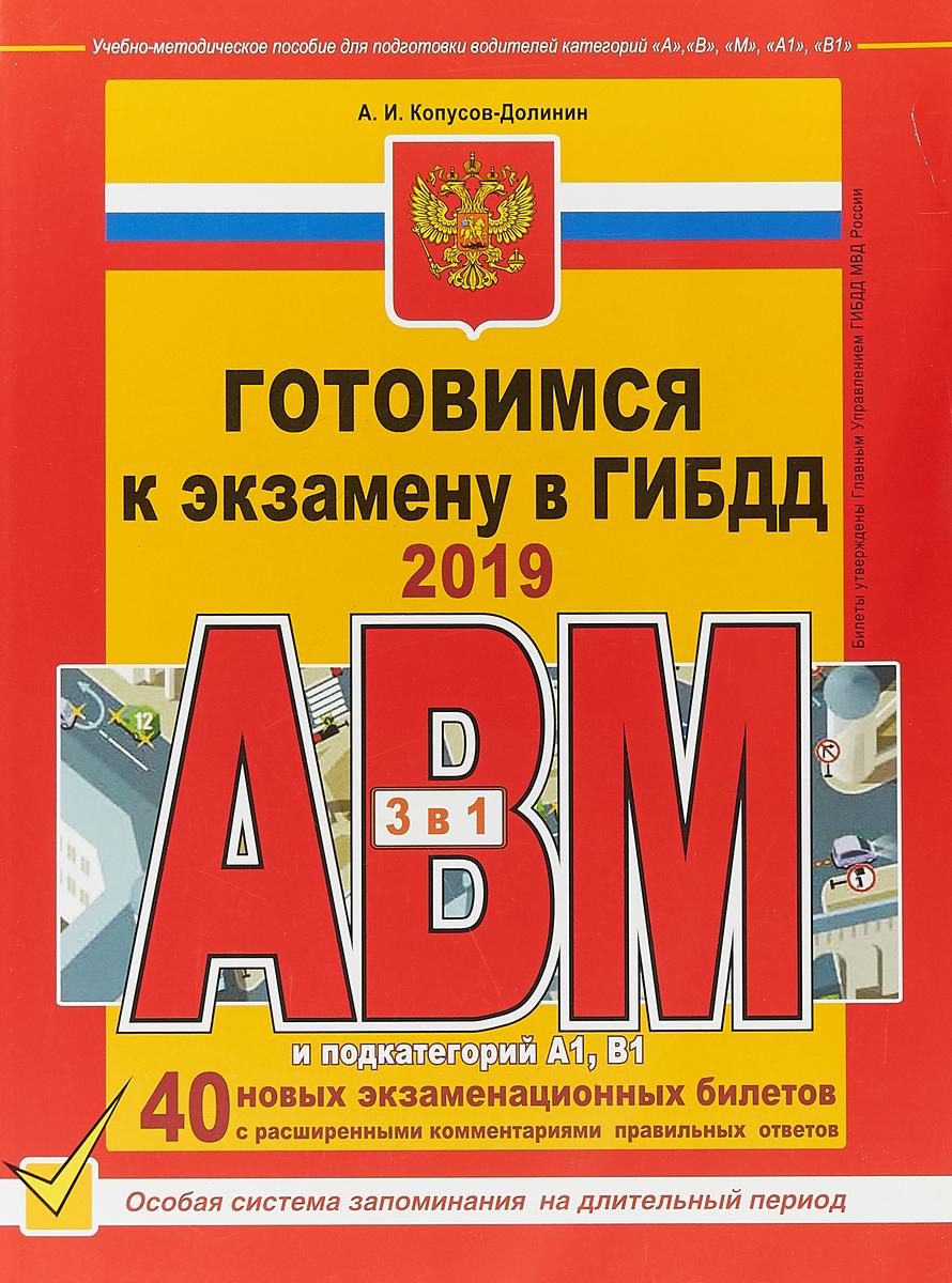 Готовимся к экзамену в ГИБДД категории АВM, подкатегории A1. B1 (по состоянию на 2019 год) saniter lp156wf6 sp a1 b1 k1 h1 ltn156hl01 ltn156hl02 ips high lcd screen