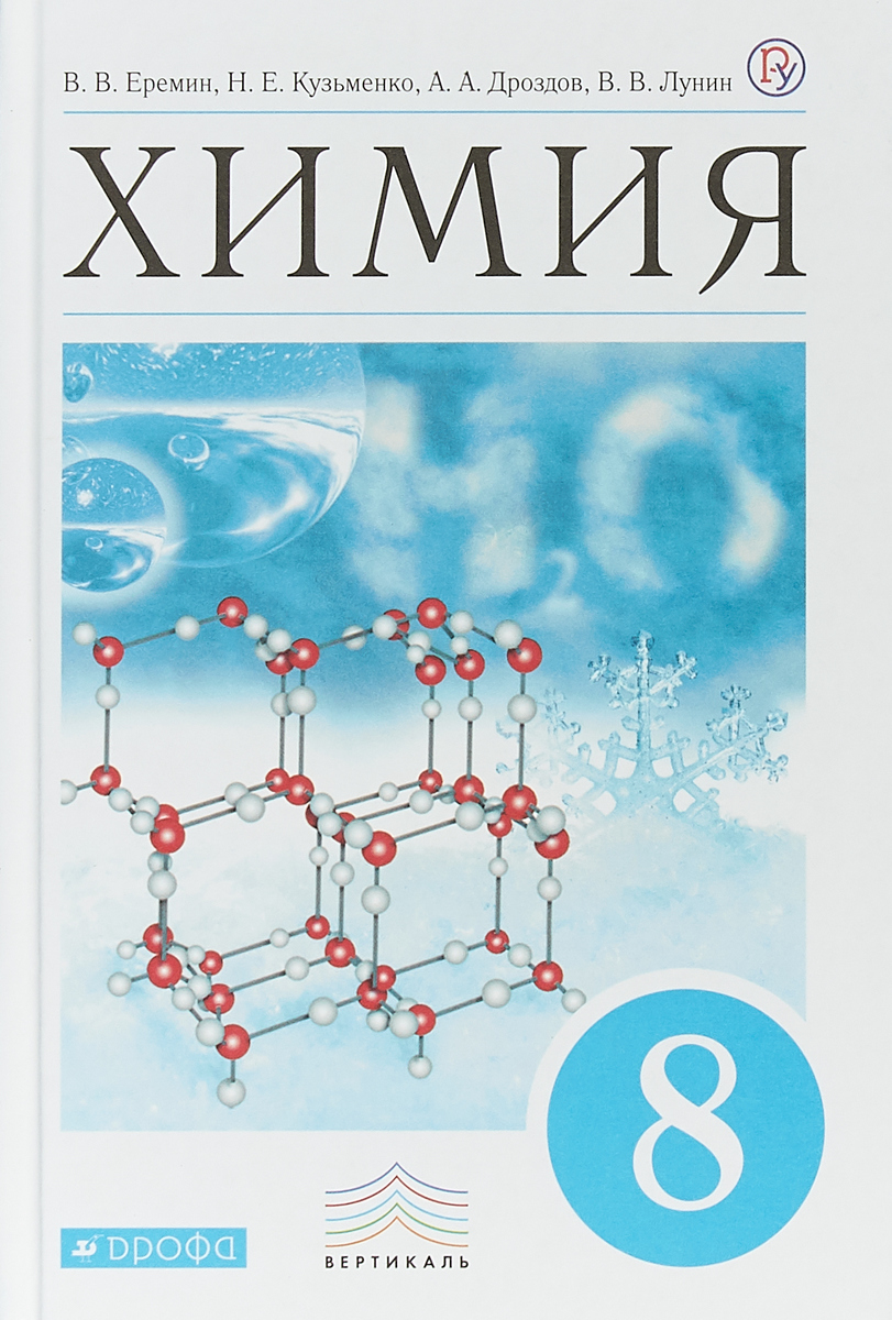 Химия. 8 класс. Учебник