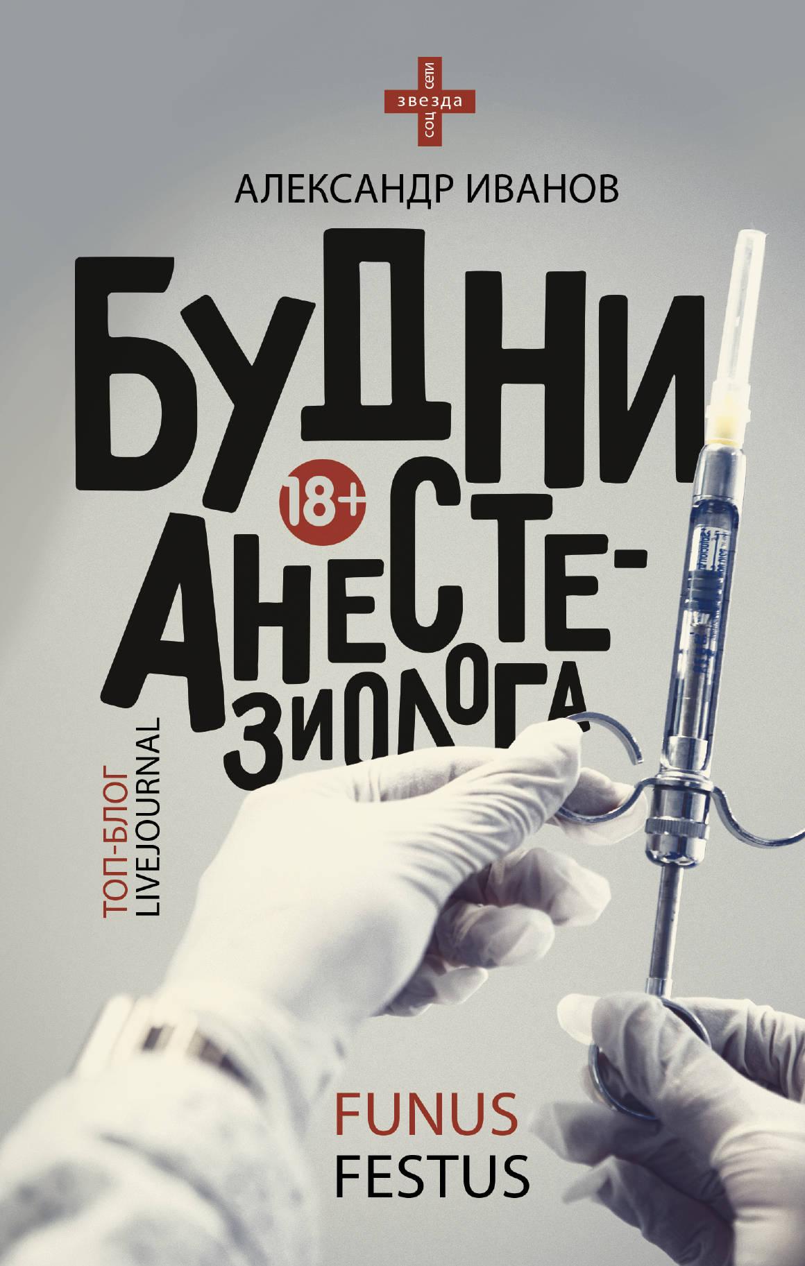 Иванов Александр Евгеньевич Будни анестезиолога александр евгеньевич никифоров вот был случай сборник рассказов