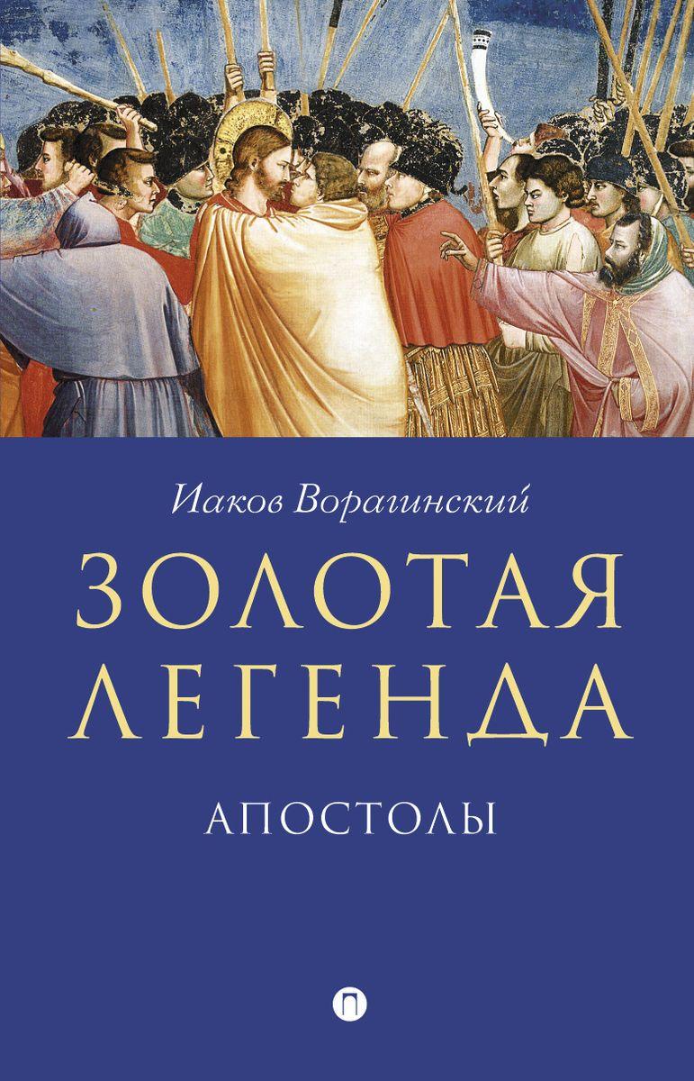 Золотая легенда. Апостолы, Рохмистров В.Г., Ворагинский И.